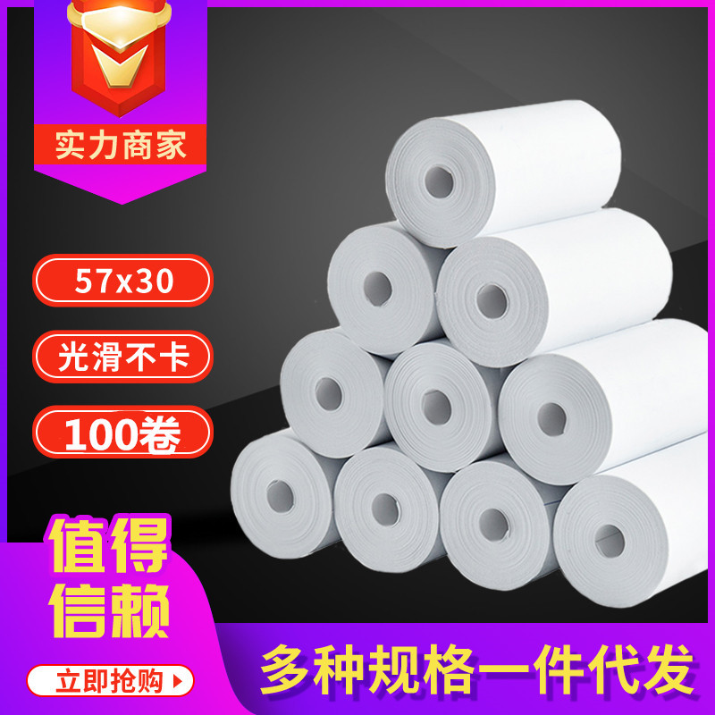 57 Mm * 30 Thermal Paper Cash Register Paper POS Machine Card Swiping Paper Small Ticket Printing Paper Supermarket Universal Pa