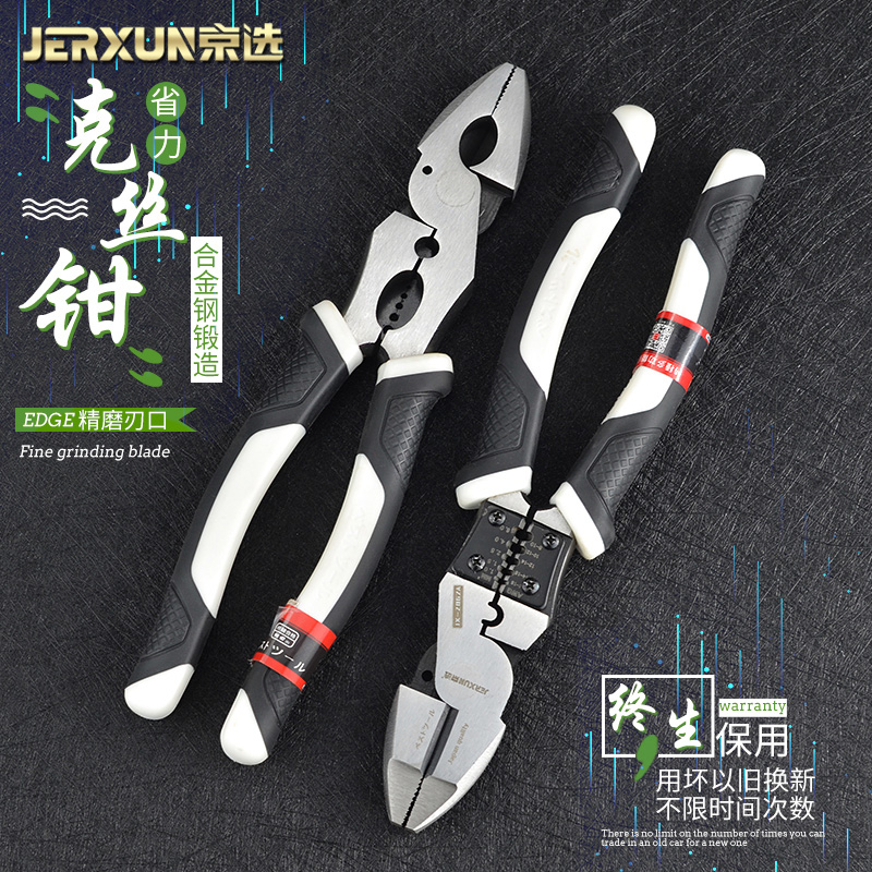 JERXUN Wire Pliers Electrician Labor Saving Wire Pliers Multifunctional Industrial Grade Special Type Tiger Mouth Hand Pliers
