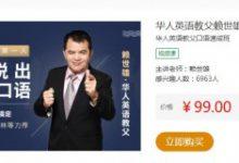 华人英语教父赖世雄:纯美式口语速成课