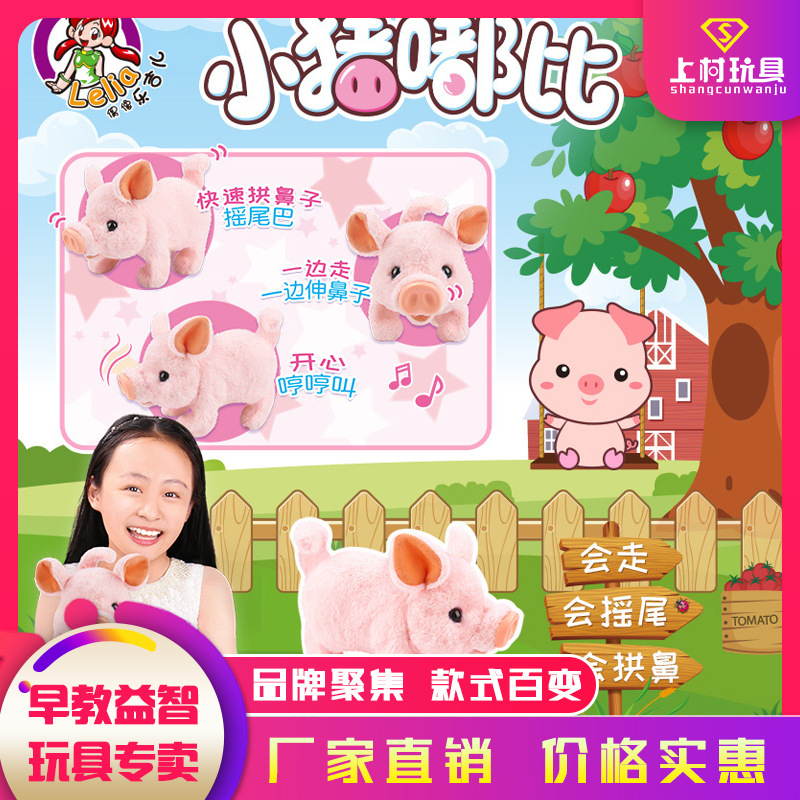 Pig Hot Selling Children Electric Toys Piggy  Toot Than Model Plush Will Go Will Arch Nasal Wags Tail Machine GIRL'S