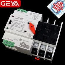 GEYA W2R-3Pole на din-рейке автоматический переключатель трехфазный ATS 100A переключатель передачи мощности