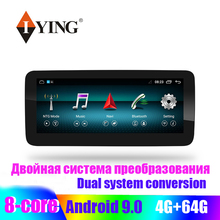 цена на IYING New GPS navigation system Multimedia player For Benz E Class Coupe right C207 2010-2015 Special for car modification