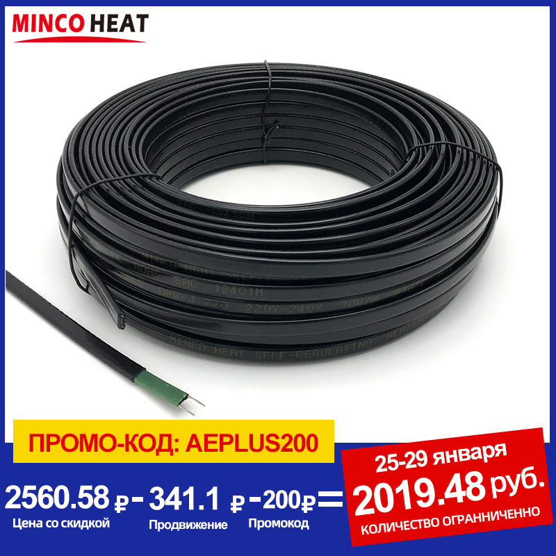 Self-Regulating-Heating-Tape Heat-Cable Water-Pipe Freeze-Protection Snow-Melting Low-Temperature
