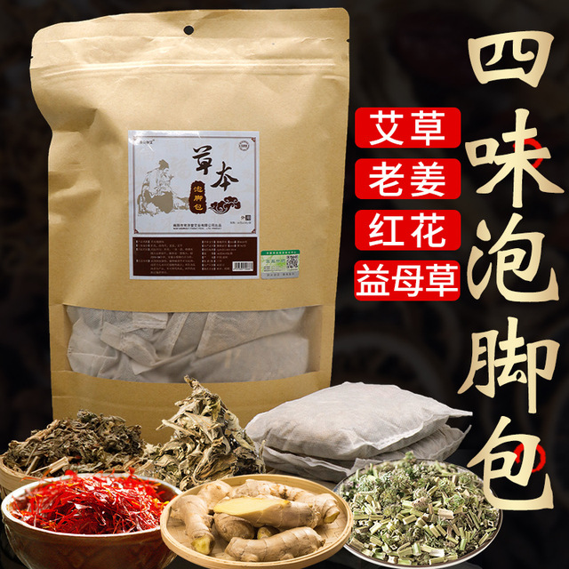 Chinese medicine bag foot bath bag foot bath bag foot bath ginger wormwood Chinese medicine lavender bag Health care help sleep
