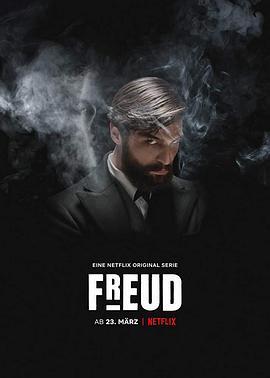 弗洛伊德第一季