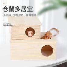 Домик для хомяка деревянный домик цветок дерево мышь золотой