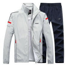 Спортивный костюм мужской из 2 х предметов кофта и брюки комплект