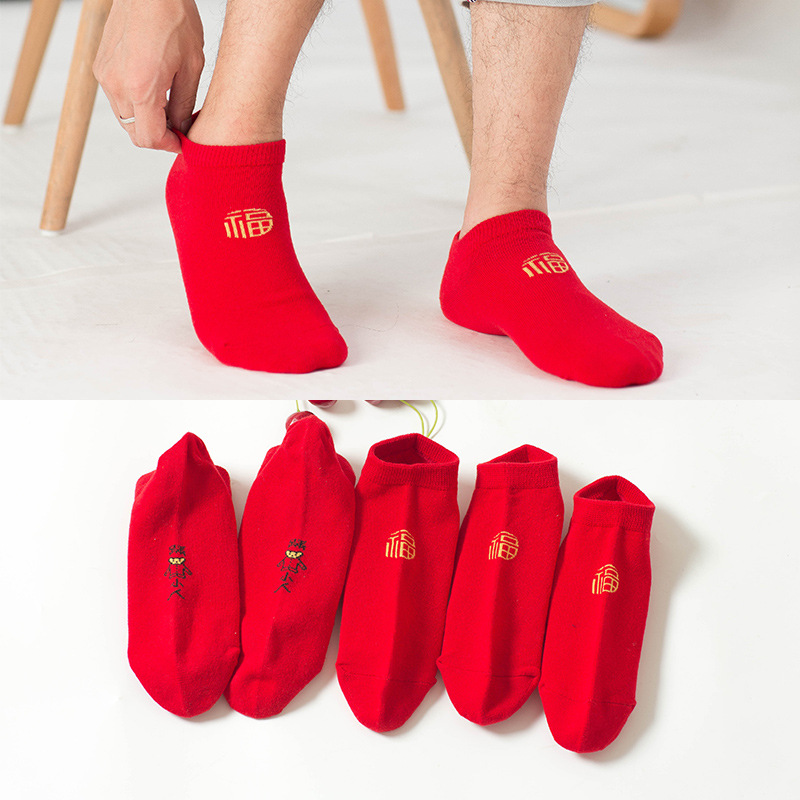 Lucky Festive Chinese Character Red Ankle Socks Women And Men Traditional Novelty Couple Lover Embroidery Low Cut Socks Non Slip