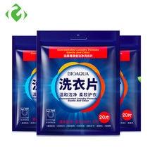 Detergente eficiente nova fórmula concentrado liquido para lavar ropa multifuncional lavanderia tablet portátil viagem lavagem em pó