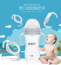 Suitable for AVENT wide-bore glass bottle handle natural native plastic handle accessories