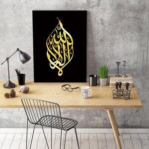 Image 5 - Conisi Drucke Islamischen Kultur Poster Quran Islamischen Kalligraphie Wohnkultur Wand Kunst Leinwand Malerei für Eid Tempel Dekoration