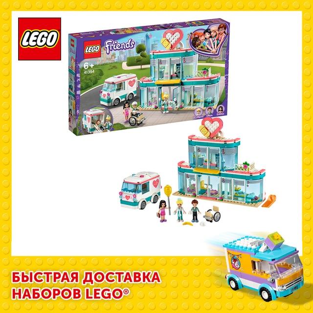 Конструктор LEGO Friends Городская больница Хартлейк Сити 1