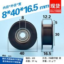 1pcs 8*40*16.5mm grooved H groove, 608zz bearing, belt guide wheel, plastic roller wheel, POM roller pulley
