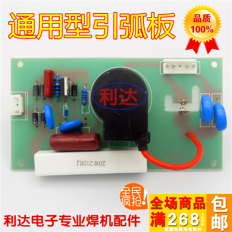 General Purpose Argon Arc Welding High Voltage Plate Plasma Cutting Machine Arcing Plate Circuit Board High Frequency Board