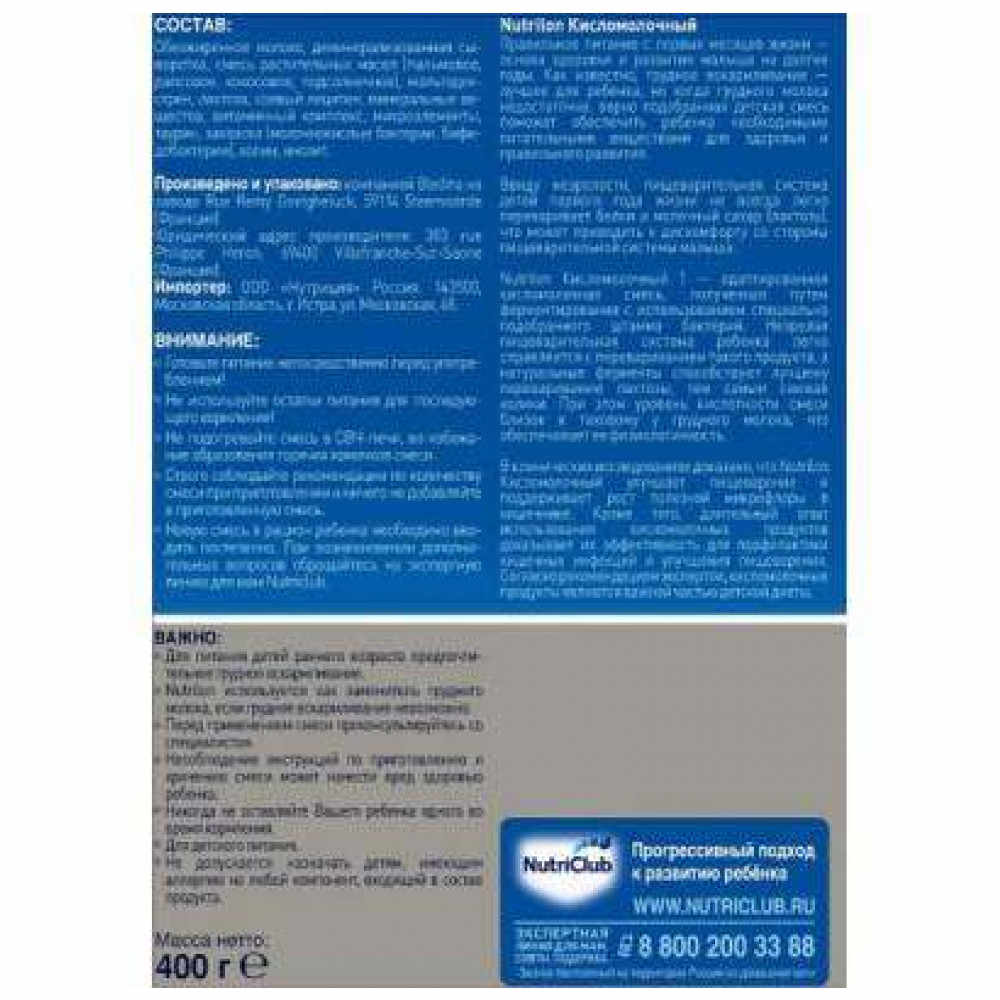 Кисломолочная смесь Nutrilon 1 с рождения 400 гр