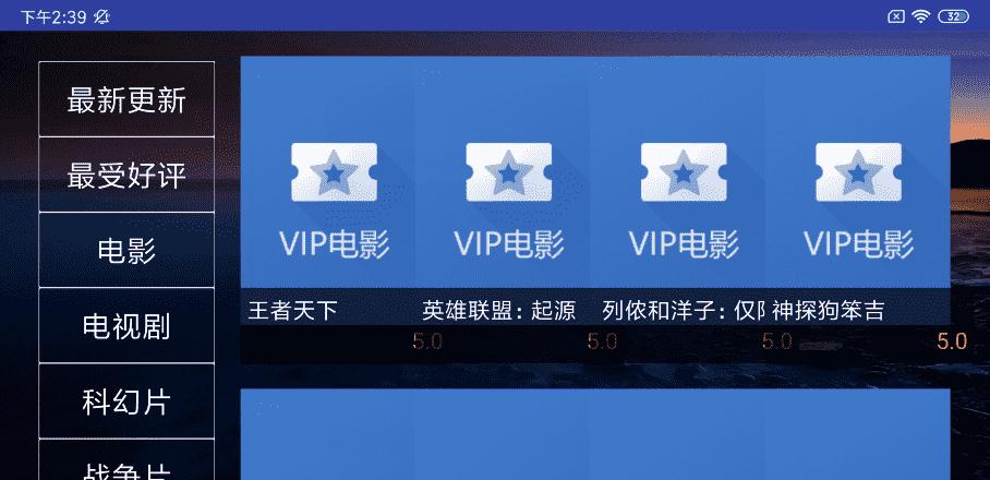 云影在线TV_v1.2.1影视神器