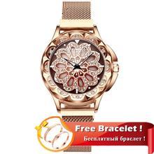 Бесплатный браслет женские часы с вращающимся цветком Дамские