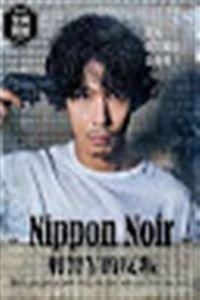 日本Noir-刑警Y的叛乱-[更新至06集]
