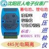 0-5/10/30/60/120/240/480/960 V Dc Tensione di Acquisizione e modulo di misura 485 MODBUS