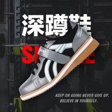 Кроссовки для мужчин; профессиональная обувь для тяжелой атлетики; тренировочная кожаная нескользящая обувь для тяжелой атлетики; спортивные мужские кроссовки