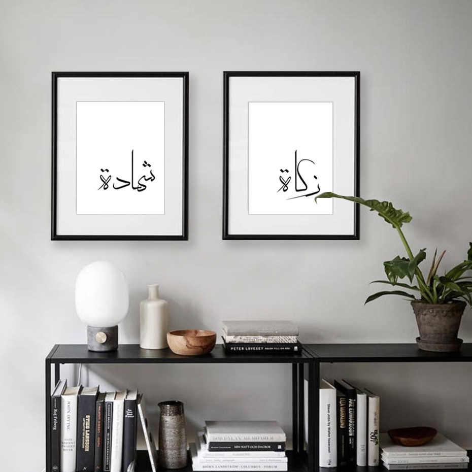 Kaligrafi Islam Subhanallah Alhamdulillah Allahuakbar Kanvas