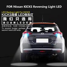 FOR Nissan KICKS Reversing Light LED 9W 5300K T15 Retirement Auxiliary Light KICKS Car Light Refit цена и фото