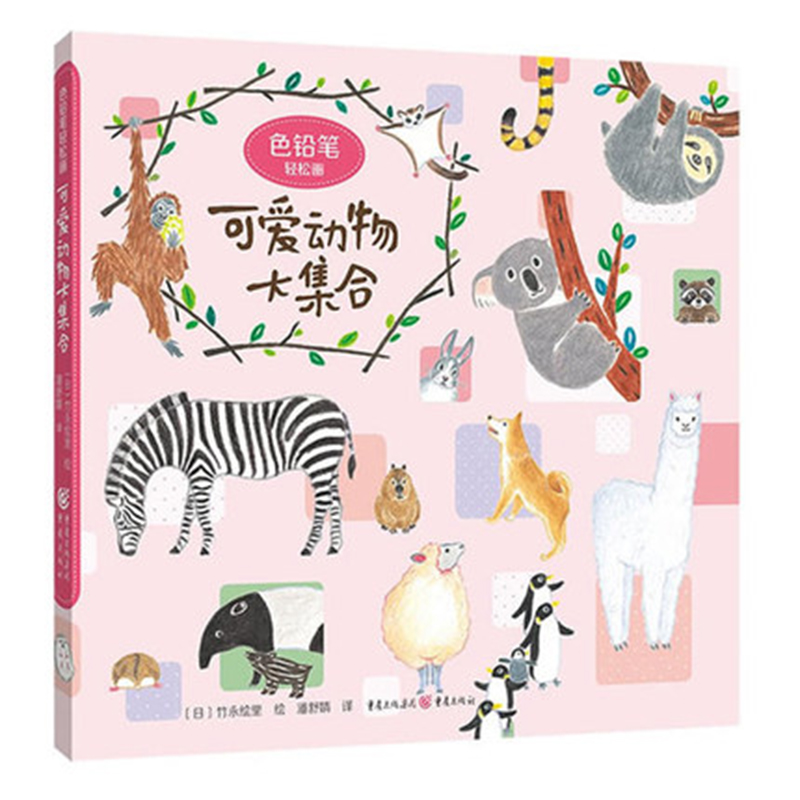 Pencils Draw Cute Animal Collections With Ease Nowosci Zero-based Paintings Draw Cute Animal Drawings With Strokes Books