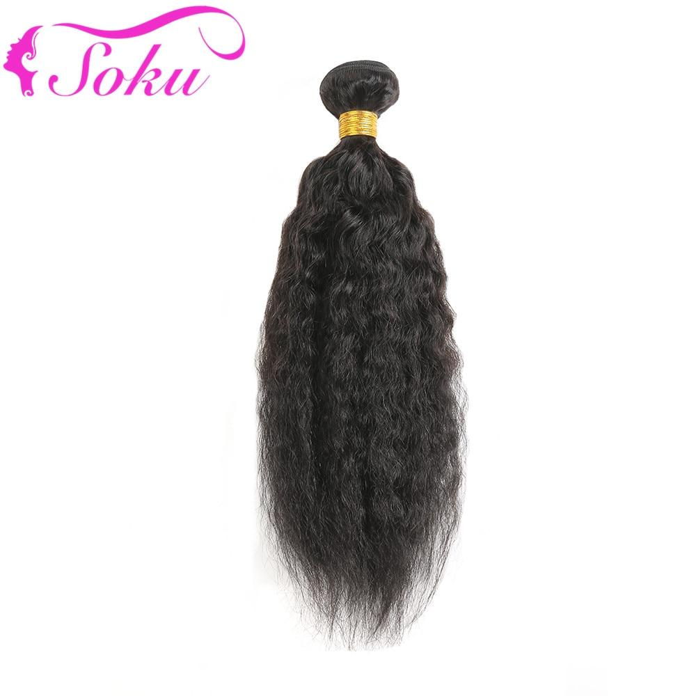 Kinky Straight Hair Bundles SOKU 100% Human Hair Extension 8-28 Inch Natural Color Non-Remy Brazilian Hair Weaves Bundle