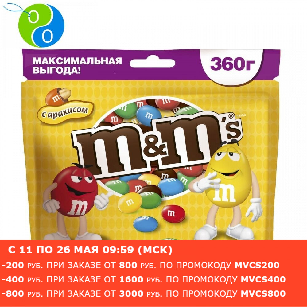 M&M`s конфеты Арахис 360 гр