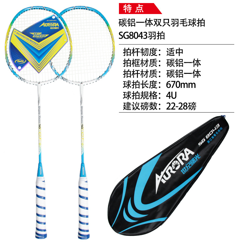 Furra Genuine Product Full Carbon Badminton Racket Offensive Beginner Amateur Adult Fitness Ball Type Training Shoot