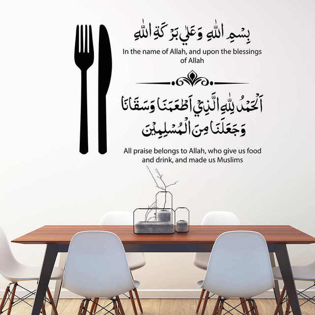 Dua for Before And After Meals Islamic Wall Sticker For Kitchern Calligraphy Vinyl Wall Decal Living Roon Dining Room Decor 2