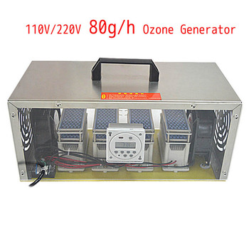80G Ozone Generator 110/220v Ozonator Air Cleaner Air Purifier Food Factory Industrial Farm Sterilization Sterilization Machine