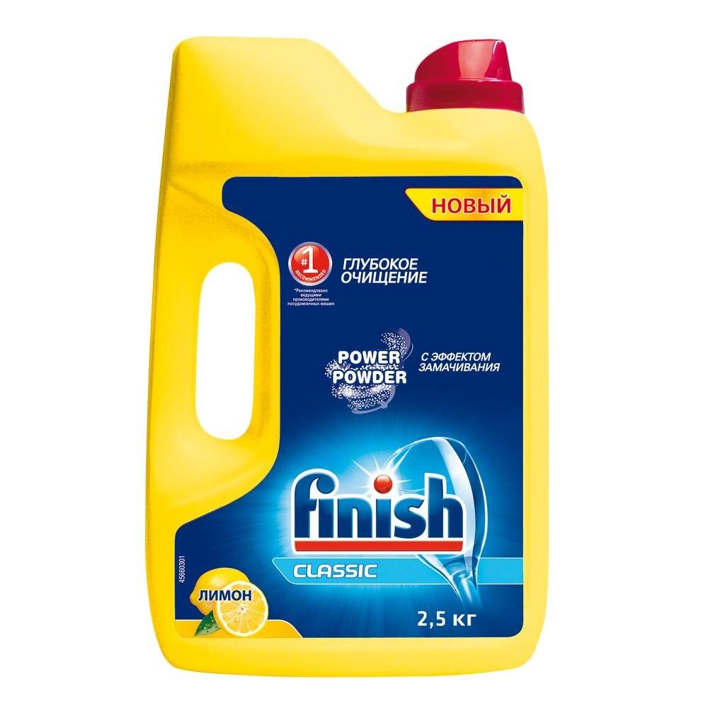 FINISH POWER POWDER Лимон Средство для мытья посуды в посудомоечных машинах порошкообразное 2,5 кг