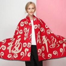 Vrouwen Winter Sjaal Dikke Zachte Warme Kasjmier Wol Sjaal Voor Vrouwen Luxe Merk Feestelijke Chinese Gedrukt Sjaal Sjaals Rood
