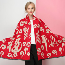 Women Winter scarf Thick soft warm Cashmere wool scarf for women luxury brand Festive Chinese printed Shawl Scarves Red