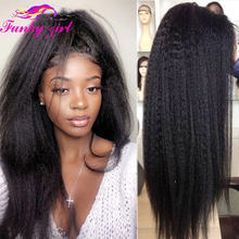 Funky Girl Brazilian Yaki T Part Lace Front Wig 150% Density Kinky Straight Lace Front Wig For Black Women Remy Human Hair Wigs