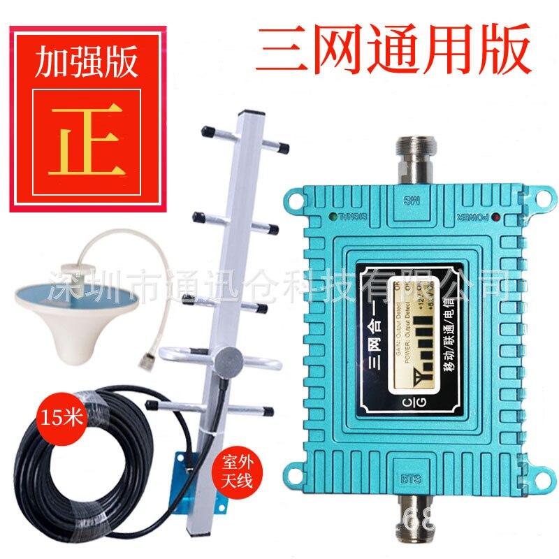 Three Net One Move Unicom Telecom Mobile Phone Signal Amplifier Strengthen Online Expand Receiver