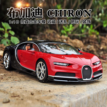Bburago 1:18 Bugatti chiron   car alloy car model simulation car decoration collection gift toy Die casting model boy toy