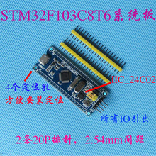 STM32F103C8T6 Small System Board M3 Single Chip Core Board STM32 Development Board Learning Board ARM стоимость