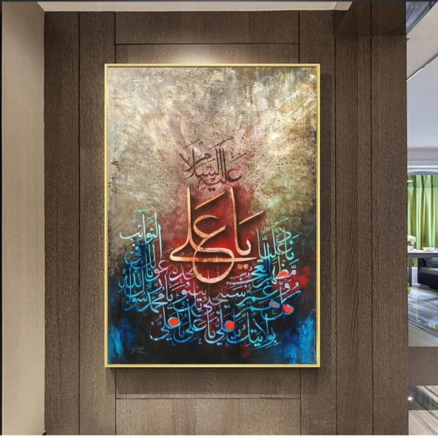 Islamic Subhan Allah Arabic Canvas Paintings Wall Art Muslim Posters and Print Calligraphy Pictures for Living Room Decoration 4