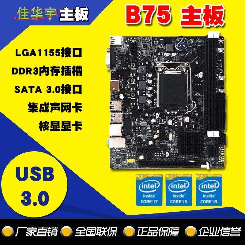 Brand New B75 Desktop Computer Motherboards 1155 Pin CPU Port USB3.0 SATA3 Support DDR3 Alternative H61
