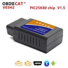 Pic25k80 chip obd2 v03h2/V03H2-1 elm327 v1.5 diagnóstico do carro ferramenta de verificação veículo obdii bluetooth interface de diagnóstico