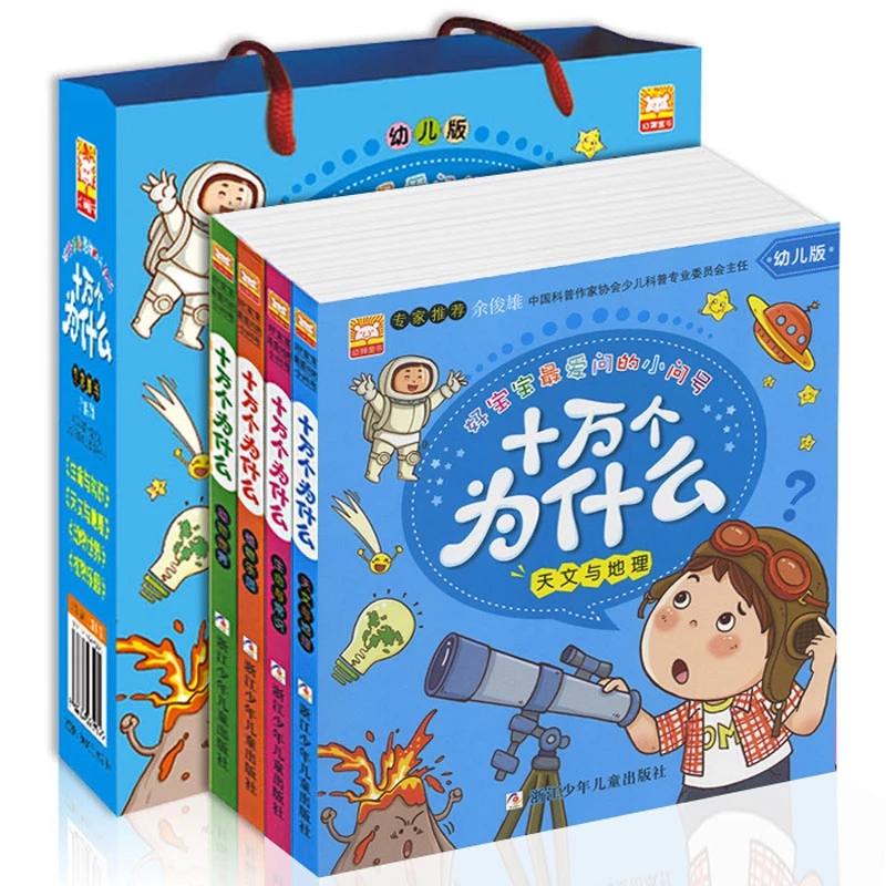 Chinese comic color picture Pinyin book for Children Knowledge for Students Hundred Thousand Whys Dinosaur science books