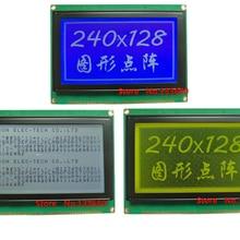 5,1 дюймов 240X128 Графический точечный LCM 21P 22pin 8080 Параллельный интерфейс RA6963 контроллер синий желтый или серый FSTN 240128 ЖК-дисплей