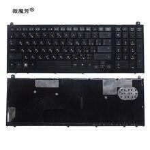 روسيا لوحة مفاتيح إتش بي جديد ل PROBOOK 4520S 4520 4525S RU لوحة مفاتيح الكمبيوتر المحمول المحمول