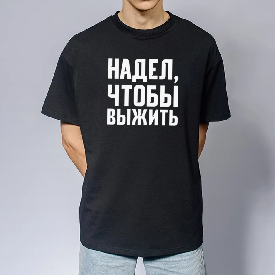 Mens T Shirts Merch A4 Russian Description Put On To Survive Print Casual Unisex Short Sleeves T-shirt Tops Women's Tees мерч A4