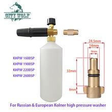 High Pressure Car Wash Brass Snow Foam Lance Soap Sprayer Gun Generator for Russian&European Kolner Power Washer Auto Cleaning