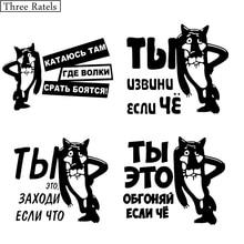 Tre Ratels HJ 001 1 5 pezzi del fumetto Russo lupo divertente sticker adesivi