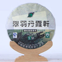 2008 Yunnan Menghai Pu-erh Raw Tea Chinese Tea Sheng Pur-erh with Fruity Scent 357g