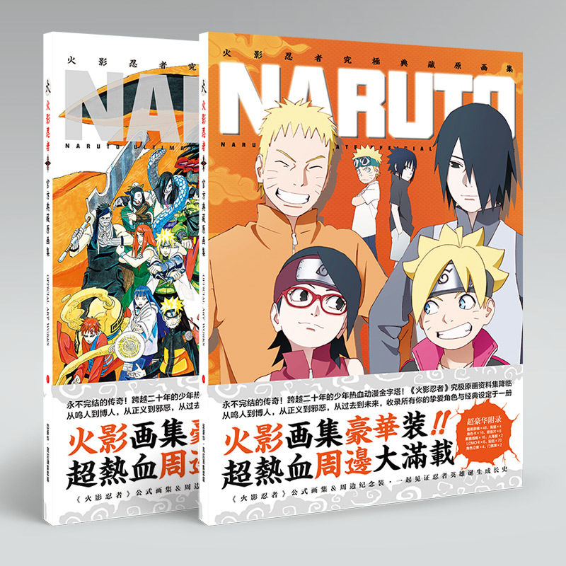 Anime Gift Box Naruto Colorful Art Book Limited Edition Collector's Edition Picture Album Paintings